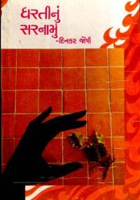 Dhartinu Sarnamu Gujarati Book Written By Dinkar Joshi