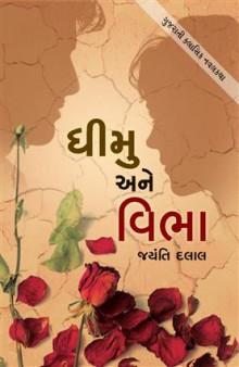 DHIMU ANE VIBHA Gujarati Book by JAYANTI DALAL