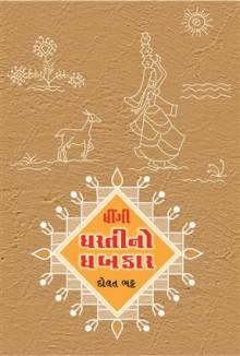 Dhingi Dhartino Dhabkar Gujarati Book by Dolat Bhatt