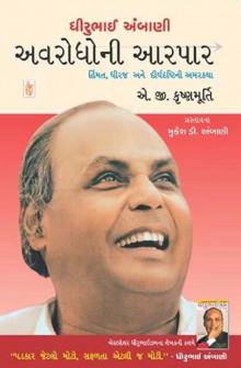 Dhirubhai Avrodho Ni Aar Par Gujarati Book by A G Krushnamurthy