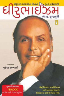 Dhirubhaism Gujarati Book by A G Krushnamurthy