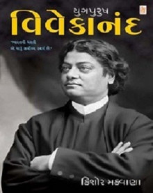 Yug Purush Vivekananda (book)