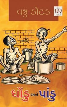 Dhondu ane pandu Gujarati Book Written By Vaju Kotak