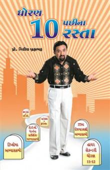 Dhoran 10 Pachhina Rasta Gujarati Book by Pro  Girish Brahmbhatt