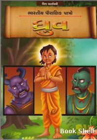 Dhruv Gujarati Book Written By General Author