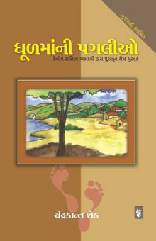 Dhul Mani Pagalio Gujarati Book Written By Chandrakant Sheth