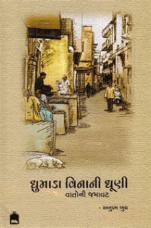 Dhumada Vinani Dhuni - Vatoni Jamavat by Anupam Buch Buy Online