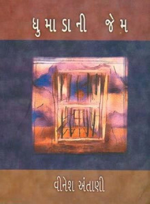 Dhumada Ni Jem Gujarati Book Written By Vinesh Antani