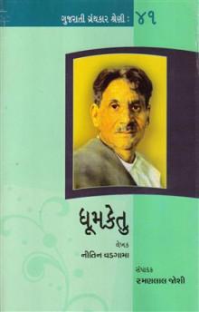 Dhumketu Gujarati Granthkar Shrerni-41 Gujarati Book by Nitin Vadgama