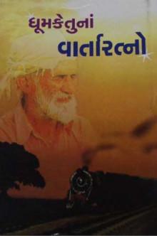Dhumketu Na Varta Ratno Gujarati Book by Dhumketu