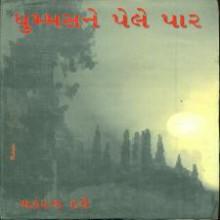 Dhummasne Pele Par Gujarati Book by Makarand Dave