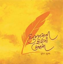 Dhummasni Sherima Ujas Gujarati Book Written By Tushar Shukla