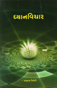 Dhyanvichar Gujarati Book Written By Chandrahas Trivedi