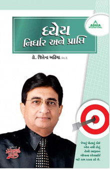 Dhyey Nirdhar Ane Prapti Gujarati Book by Dr Jitendra Adhiya