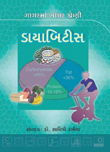 Diabetes Gujarati Book by Gagar Sagar Series