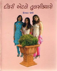 Dikari Etle Tulsikyaro Gujarati Book