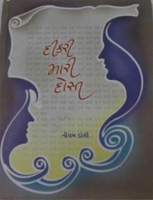Dikari Mari Dost Gujarati Book by Nilam Doshi