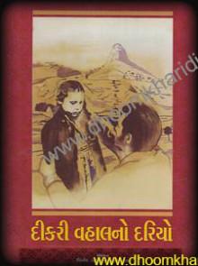 Dikari Vahal No Dariyo - Dikari Vhal no Dariyo Gujarati Book by Vinod Pandya, Kanti Patel