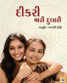 Dikri Mari Dulari Gujarati Book Written By Bhargavi Doshi