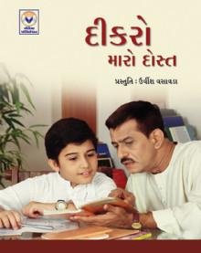 Dikro Maro Dost Gujarati Book Written By Urveesh Vasavada