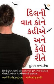 Dil ki Baat (Gujarati Edition) Gujarati Book Written By Subhash Lakhotia