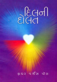 Dil Ni Dolat Gujarati Book Written By Father Varghese Paul