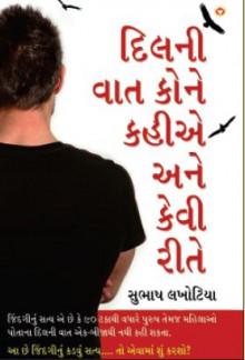 dil ni vat kone kahiye Gujarati Book Written By Subhash Lakhotia