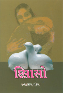 Dilaso Gujarati Book by Pannalal Patel