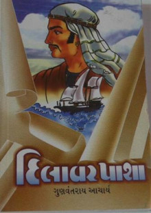 Dilavar Pasha Gujarati Book by Gunvantray Aacharya