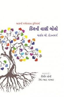 Dilini Vani Bolo Gujarati Book by Remond Parmar