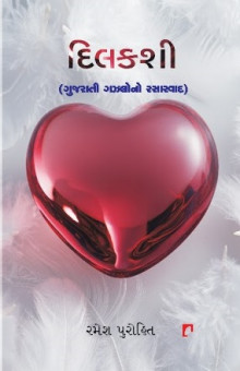 Dilkashi Gujarati Book Written By Ramesh Purohit