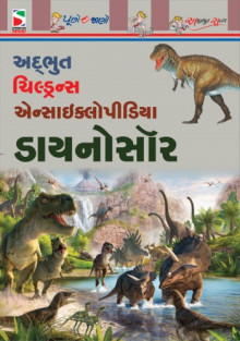 Dionosore Gujarati Book Written By Payal & Aanal Madrasi