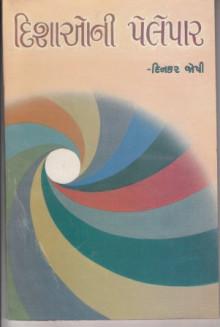Dishaoni  Pelepar Gujarati Book Written By Dinkar Joshi