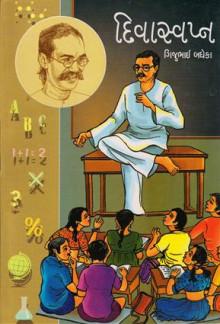 Divasvapna Gujarati Book by Gijubhai Badheka