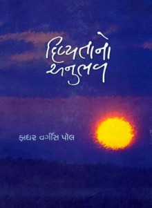 Divyata No Anubhav Gujarati Book Written By Father Varghese Paul