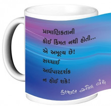 Kaajal Oza Vaidya Coffee Mug with Signature, Quote And Photograph