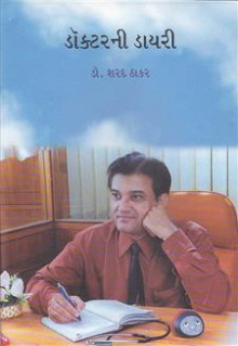 Doctor Ni Diary Part 1, 2, 3, 4 Gujarati Book by Dr Sharad Thakar