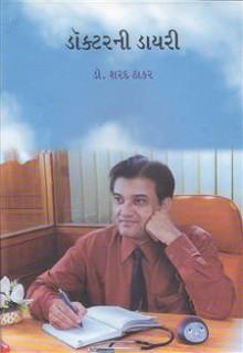 Doctor Ni Diary Part 1, 2, 3, 4 Gujarati Book by Dr Sharad Thakar