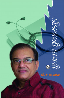 Doctor Ni Diary Part 5 Gujarati Book by Dr Sharad Thakar