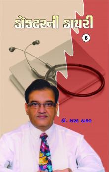 Doctor Ni Diary Part 6 Gujarati Book by Dr Sharad Thakar
