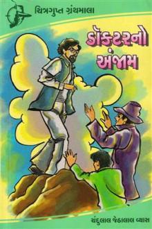 Doctor No Anjaam - Chitragupt Granthmala Gujarati Book by Chandulal Jethalal Selarka