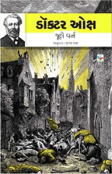 Doctor Ox Gujarati Book by Jule Verne
