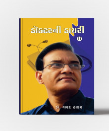 Doctorni Diary Part 11 - Gujarati book Written by Dr Sharad Thaker Buy Online