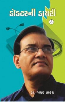Doctor ni Diary Vol 8 Gujarati Book