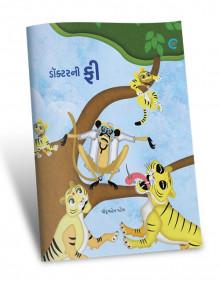 Doctor Ni Fee Gujarati Book By Dhiruben Patel Buy Online