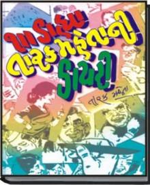 Dodh Dahya Tarak Mehtani Diary Gujarati Book by Tarak Mehta
