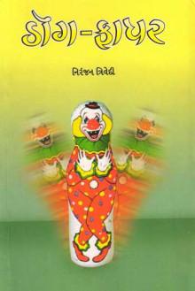 Dogfather Gujarati Book Written By Niranjan Trivedi