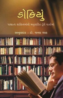 Dokiyun Gujarati Book Written By Dr Janak Shah