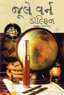 Dolphin Gujarati Book by Jule Verne