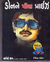 Don Ne Peace Prize  Gujarati Book by Devendra Patel
